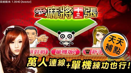 iTW Mahjong 13 (Free+Online)  screenshots 6