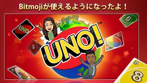ダウンロード UNO!™ mod apk