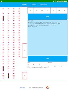 ロト7クイックピック+ 最新回の抽選結果の確認ができる!のおすすめ画像5