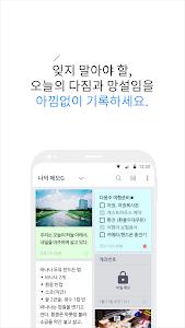 메모G_사진 메모, 비밀 노트, 할일 정리 2.5.51
