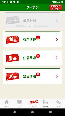 平和堂スマートフォンアプリ〜お買物をおトクに便利に!〜のおすすめ画像4