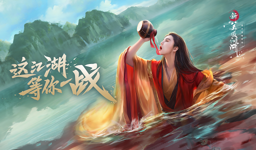 新笑傲江湖-金庸正版 apkmartins screenshots 1