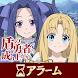 盾の勇者の成り上がりアラーム~フィーロ&メルティ~ - Androidアプリ