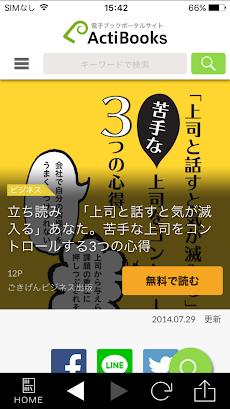 ActiBookのおすすめ画像4