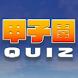 甲子園クイズ - Androidアプリ