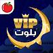 بلوت VIP - Androidアプリ