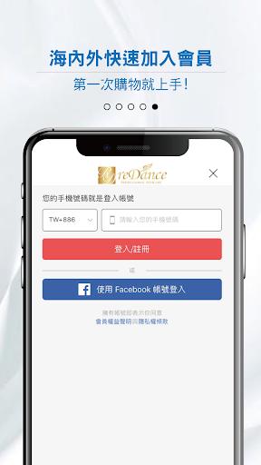 瑞丹絲:平價美妝保養品牌 screenshot 2