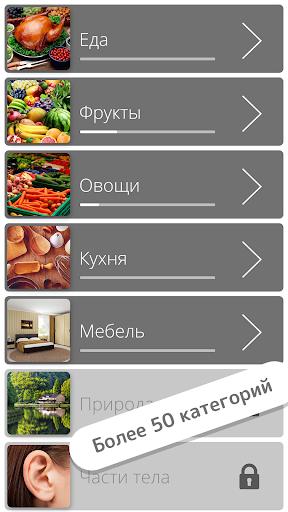 Найди слова 2.00 screenshots 2