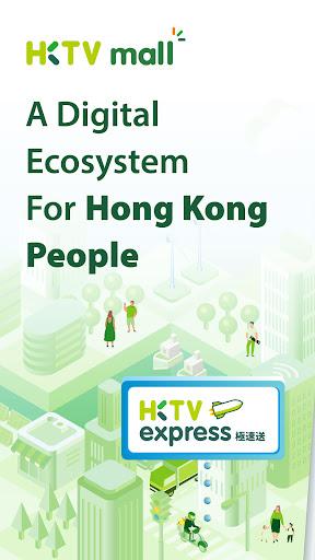 HKTVmall – online shopping  screenshots 1