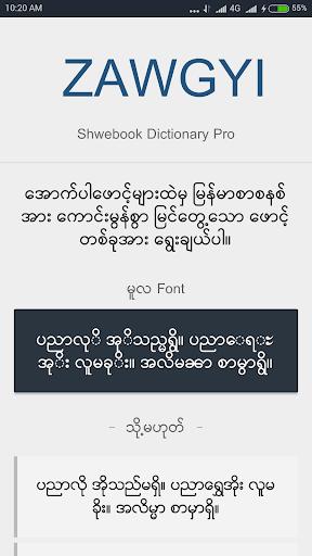 Shwebook Dictionary Pro 5.2.2 screenshots 2