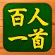 百人一首チャレンジ(無料の百人一首暗記ゲーム) - Androidアプリ