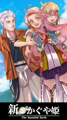 新・かぐや姫のおすすめ画像1