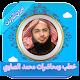 خطب ومحاضرات محمد الصاوي بدون نت per PC Windows