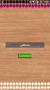 Egyptian Basra Arabic 2.01 Screenshots 16