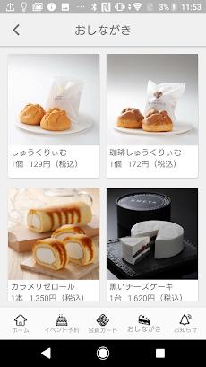 UMEYA公式アプリ -菓子処 梅屋-のおすすめ画像4