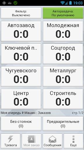 TMDriver  Screenshots 6