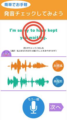 英単語から発音まで手軽に英語学習-英語発音ドリルAtoZのおすすめ画像1
