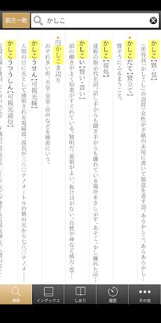 大辞林 第四版|ビッグローブ辞書:日本語の伝統と最新の姿を映す大型国語辞典のおすすめ画像1
