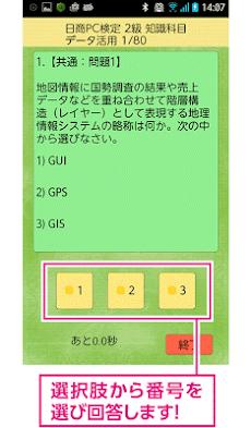 日商PC検定試験2級知識科目データ活用(富士通エフオーエム)のおすすめ画像3
