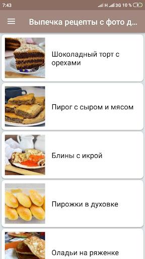 Выпечка рецепты с фото домашние торт и печенье 2.0 screenshots 2