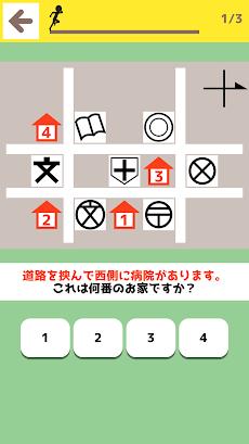 地図記号クイズ・かるた - 遊ぶ知育シリーズのおすすめ画像5