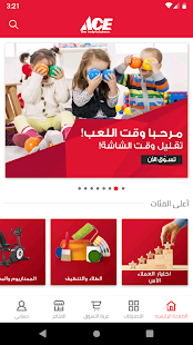 Ace Hardware Kuwait