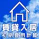 賃貸入居初期費用計算 - Androidアプリ