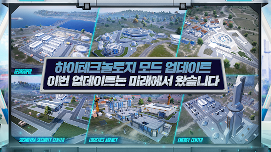 تحميل ببجي الكورية للموبايل PUBG MOBILE (KR) للاندرويد 4