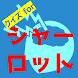 クイズforCharlotte(シャーロット) 暇つぶしアニメ漫画無料ゲームアプリ - Androidアプリ