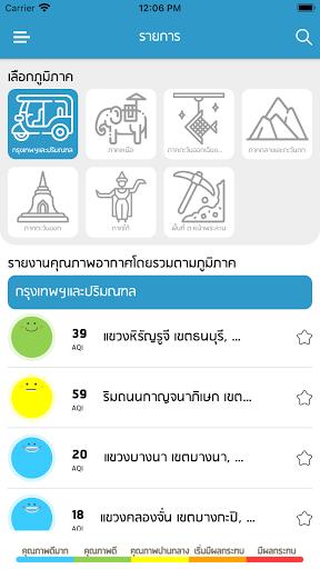 Air4Thai 3.0.8 Screenshots 5