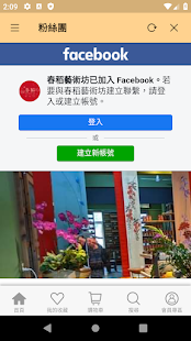 Download 春稻藝術坊chundao For PC Windows and Mac apk screenshot 2