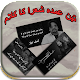 Ali Zaryoun Tahzeeb Hafi Asif Nawaz Poetry Shayari Download on Windows