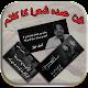 Ali Zaryoun Tahzeeb Hafi Asif Nawaz Poetry Shayari