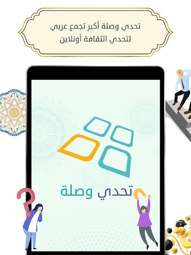 Tahadi Wasla - u062au062du062fu064a u0648u0635u0644u0629 apkmr screenshots 7