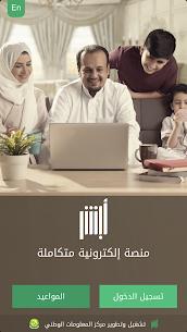 تحميل تطبيق أبشر الجديد 2021 وزارة الداخلية Absher 1