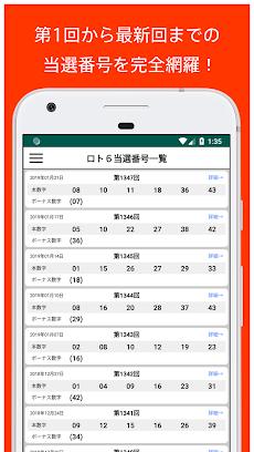 ロト6・ロト7・ミニロトの当選番号通知&分析アプリ「ロトライフ」のおすすめ画像3