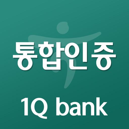 1Q 통합인증 - KEB하나은행 보안인증서비스