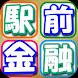 駅前金融l〜消費者金融・キャッシングの無料情報アプリ〜 - Androidアプリ
