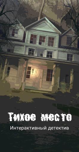 Тихое Место - интерактивный детектив  screenshots 1