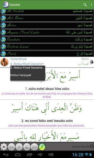 QasidasFreeApp screenshots 17