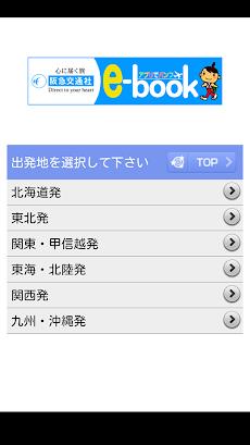阪急交通社 旅行デジタルカタログ パンフレット 旅チラシのおすすめ画像2