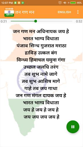 jana gana mana ( national anthem 2019 ) screenshot 3