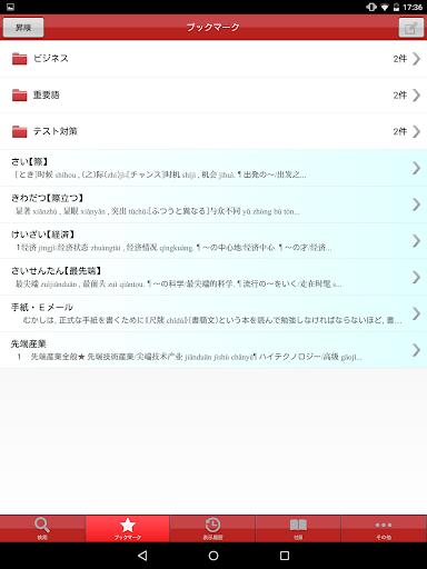 小学館 日中辞典 ビッグローブ辞書 For PC Windows (7, 8, 10, 10X) & Mac Computer Image Number- 14