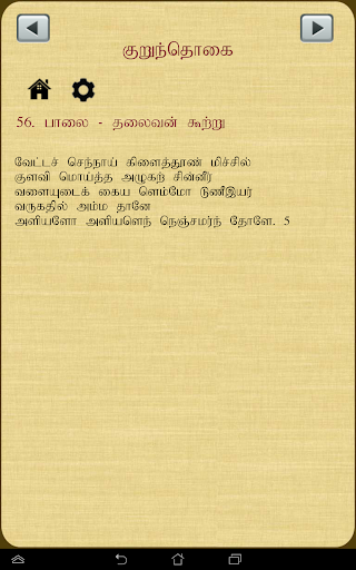 ThamizhPettagam SangaIlakkiyam For PC Windows (7, 8, 10, 10X) & Mac Computer Image Number- 15
