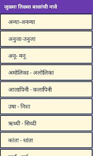 Marathi Baby Name Apps On Google Play