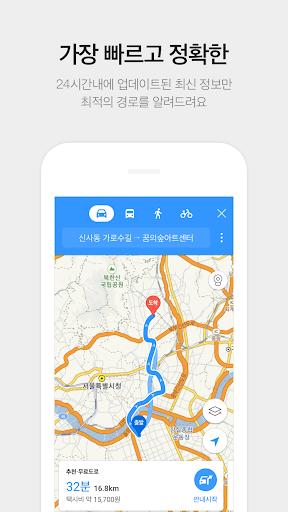 KakaoMap - Map / Navigation modavailable screenshots 4