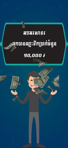 Khmer Top Quiz: Millionaire 2021 2.0.2 screenshots 17