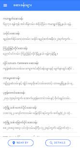 SSB Myanmar 3