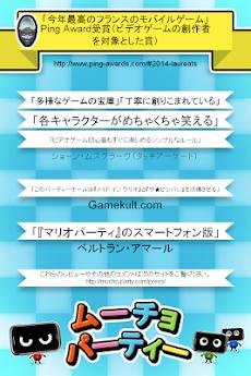 ムーチョパーティーのおすすめ画像2