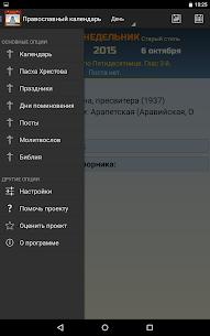 Православный календарь 3